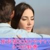 恋愛依存症になりやすい女性の3つの特徴 暴力を振るう男性と別れないのは恋愛依存が