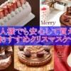 お一人様でも安心して買える!楽天のおすすめクリスマスケーキ5選【独身者必見】