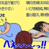 横向きに寝ることがいびき対策になる!?おすすめ横向き寝用枕3選。