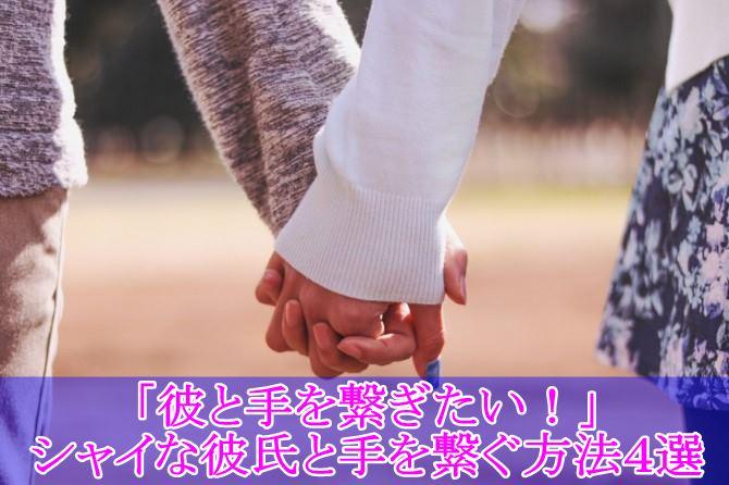 シャイな彼氏と手を繋ぐ方法
