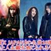 "『X JAPAN』の名曲10選 ""yoshiki""の芸術性と人生観を感じられる音楽を聴"