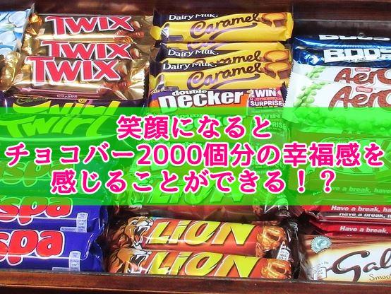 チョコバー2000個分の幸福感