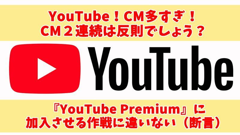 YouTube!CM多すぎ!