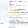 『リンクルショット メディカル セラム』の偽物がAmazon・楽天で販売されている!?