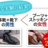 女性の足は男性の5倍臭い!?医薬部外品『ティノン』を使えば解消できる!
