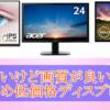 安いけど画質が良い!おすすめ低価格ディスプレイ3選【コスパが良いんですっ!】