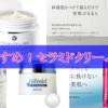 おすすめ!セラミドクリーム5選。潤い成分が「乾燥肌・砂漠肌」を改善してくれる!?