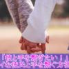 「彼と手を繋ぎたい!」シャイな彼氏と手を繋ぐ方法4選 おばけ屋敷を利用しよう!