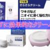 【おすすめ】ワキガに効果的なデオドラントクリーム5選