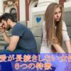 恋愛が長続きしない女性の特徴6つ!見栄っぱりな女性は男性を道具化する!?